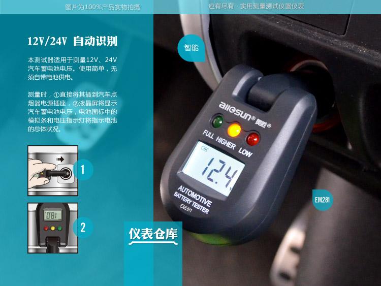 检测仪-奥胜汽车电瓶检测仪/测电器/电压表/蓄电池仪